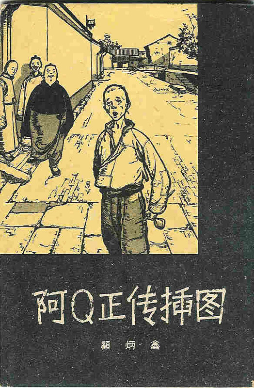 Go to Lian Huan Hua 连环画 - Picture Storybook