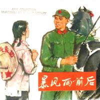 Bao feng yu qian hou 暴风雨前后