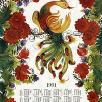 [Жар птица. The Firebird]:  1991