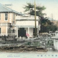 18 Bank, Nagasaki