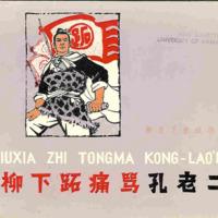 Liuxia Zhi tong ma Kong Lao'er 柳下跖痛骂孔老二