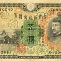 Kaizawa doc 21-1: Front image of a five yen note;…