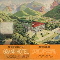Kaizawa doc 06-1: Hotel brochure of Noboribetsu Grand…