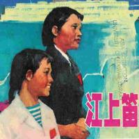 Jiang shang di ming 江上笛鸣