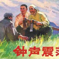 Zhong sheng zhen dang 钟声震荡 ; Hong se de zhao yang 火红的朝阳…