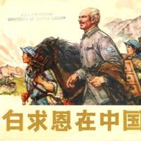 Baiqiu'en zai Zhongguo 白求恩在中國