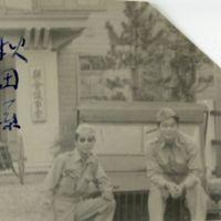 Kaizawa box 13-016: Stanley Kaizawa and another soldier…