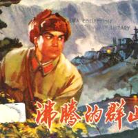 Fei teng de qun shan 沸腾的群山 (2 vols.)