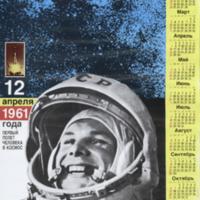 Юрий Гагарин  [Yurii Gagarin]:  12 апреля 1961 года…