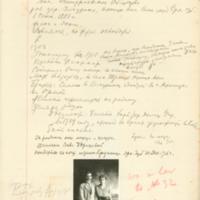 Rykov, Semen Romanovich