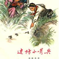 Bian fang xiao shao bing 边防小哨兵