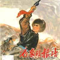 Ye xi fei liang zhan 夜袭匪粮站