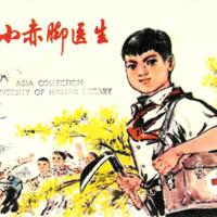 Xiao chi jiao yi sheng 小赤脚医生