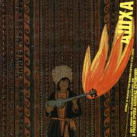 Первый концерт в России группа Ашхабад (Туркмения)