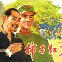 Shi zi hong le 柿子红了