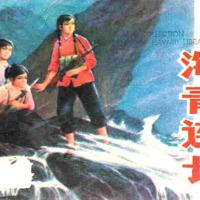 Haiqing lian zhang 海青连长