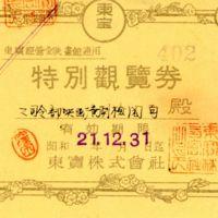 Kaizawa doc 13-1: Memorabilia: special admission ticket…
