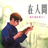 Zai ren jian : Gao'erji gu shi zhi er 在人间 : 高尔基故事之二