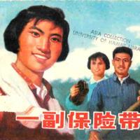 Yi fu bao xian dai 一副保险带
