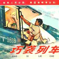 Qiao xi lie che 巧袭列车