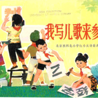 Wo xie er ge lai can zhan : Beijing xi si bei xiao xue…