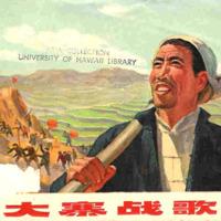 Da zhai zhan ge 大寨战歌