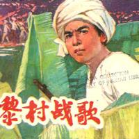 Li cun zhan ge 黎村战歌