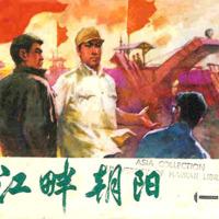 Jiang pan zhao yang 江畔朝阳