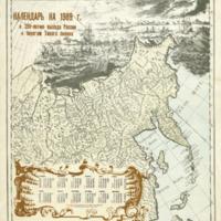 КАЛЕНДАРЬ НА 1989 Г. к 350-летию входа России к берегам…
