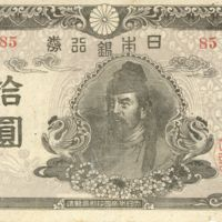 Kaizawa doc 19-1: Front image of a ten yen note; Allied…
