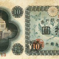 Kaizawa doc 20-1: Front image of a ten yen note; Allied…