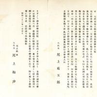 Kaizawa doc 17: Shūmei announcement for Onoe, Kikugoro…