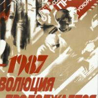 1917-1987 Революция продолжается (2)