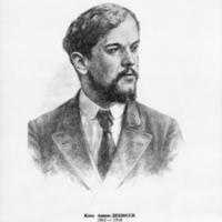 Клод Ашиль ДЕБЮССИ: 1862-1918