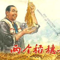 Liang ge dao sui tou 两个稻穂头