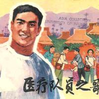 Yi liao dui yuan zhi ge 医疗队員之歌