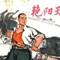 Yan yang tian 艳阳天