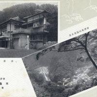 Postcard: Tenkame (Tengame) Hotel, Aizuwakamatsu,…