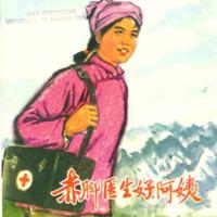Chi jiao yi sheng hao a yi 赤脚医生好阿姨