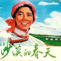 Sha mo de chun tian 沙漠的春天