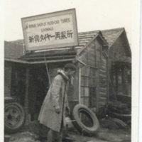 A repair shop for automobile tires: Shinko Taiya…
