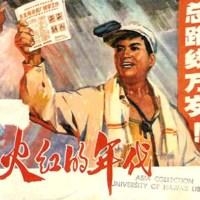 Huo hong de nian dai 火红的年代