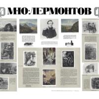 мио лермонтов 1814-1841