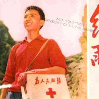 Hong yu 红雨