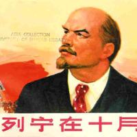 Liening zai shi yue 列宁在十月