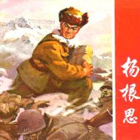 Te ji ying xiong Yang Gensi 特级英雄杨根思