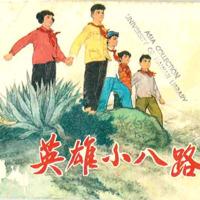 Ying xiong xiao ba lu 英雄小八路