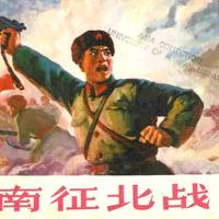 Nan zheng bei zhan 南征北战