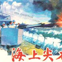 Hai shang jian dao 海上尖刀