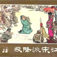 Tou xiang pai Song Jiang 投降派宋江